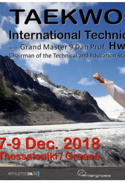 International Technical Seminar