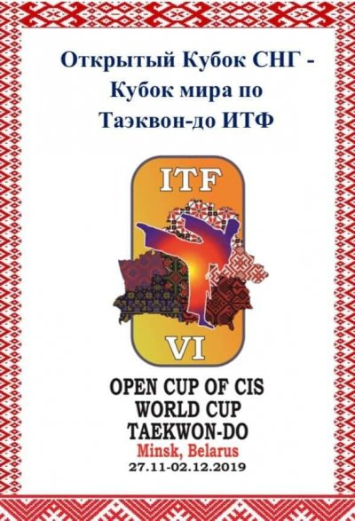 OPEN CUP OF CIS  WORLD CUP  TAEKWON-DO 2019